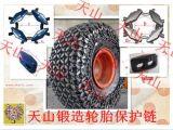 天山锻造轮胎保护链|菱形|方形锻造轮胎保护链防滑链