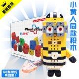玩多多 三维益智拼装积木儿童玩具plentyplay卫生员小黄 90707