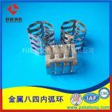 萍乡科隆厂家供应不锈钢VSP填料 改型内弧环 金属八四内弧环填料