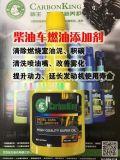 柴油燃油添加剂  碳王柴油车燃油添加剂