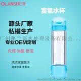 富氢能量水杯富氢水杯生产厂家OEM