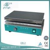 江苏正基仪器DB-2--电热板