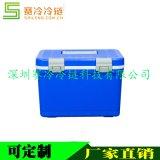 12L冷藏箱便捷式血液冷藏箱疫苗冷藏保温箱