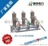 ZW32-12、ZW32-12G柱式户外高压真空断路器