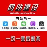 东莞H5响应式网站建设 企业官网 商城网站 分销商城  电脑版手机版微信版APP四站合一