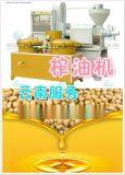 云南榨油机 云南小型家用食用油设备