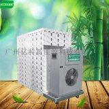 果蔬热泵干燥机供应组