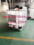 千升桶IBC集装桶塑料滚塑吨桶厂家直销供应烟台
