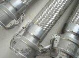 鸿嘉DN6-DN1000快速接头连接金属软管