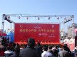 燈光音響租賃|杭州慶典燈光音響租賃|杭州舞臺桁架租賃