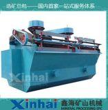 矿山机械 选矿总包设备 JJF机械搅拌式浮选机