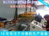 广东祈鑫机械分条机厂家QX450-1050精密金属分条机生产线