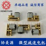 减速比200 双扁轴 微型减速电机 齿轮减速电机