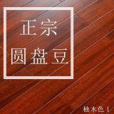 圆盘豆纯实木地板浙江湖州南浔绿柄桑全特价批发生产厂家直销