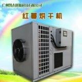 空氣能紅薯烘幹機 批發節能紅薯烘幹機 小型紅薯烘幹機