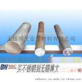 2520不锈钢棒价格2520不锈钢圆钢报价2520不锈钢圆钢厂价直销可根据需求定制