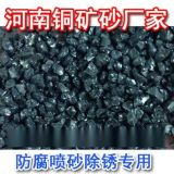 郑州邦胜:铜矿砂生产厂家 各种规格齐全 河南最大生产厂家