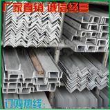 供应304不锈钢热轧角钢,冷拉,不锈钢型材厂家直销,可表面抛光