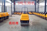 小乙路面設備1.5噸小型壓路機進口馬達振動壓路機