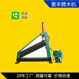 液压劈木机景丰机械专业生产20年