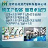 南阳防冻液设备|防冻液生产设备厂家|与4S店合作