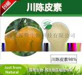 川陈皮素98% 天然植物单体优质川陈皮素厂家二十年专业提取