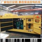 88KW潍坊静音柴油发电机,促销88KW发电机组潍坊柴油发电机88KW数显四保护低噪音发电机