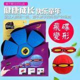 2016廠家熱銷變形飛碟球玩具