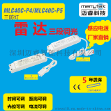 led一体化智能电源三防灯专用分体式电源微波感应电源MLC40C-P4