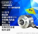 Gemple上海精浦旋转角度编码器单圈绝对值编码器GMS412 SSI
