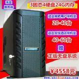 FQ01网吧服务器3固态4硬盘24G带机20台30台40台60台网吧服务器