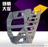 TL型钢铝拖链 钢制拖链 机床拖链  金属拖链