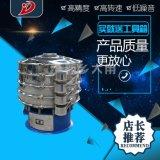 【厂家直销】旋振筛 不锈钢振动筛 细粉筛分机 金属粉振动筛