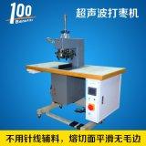 尼龙布  针织布超声波打枣机、化学纤维布料超声波打枣机厂家