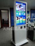 天羚自助终端系统天羚美业自助售票机快剪售票机理发店售票机