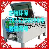 志特环保ZTFJ生物降解机 发酵机 降解机 生物发酵机 有机垃圾发酵机 生物降解发酵机