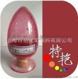 307钼铬大红颜料(国标)(厂标)耐候不褪色颜料