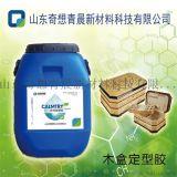 山东奇想青晨最新研发木盒定型胶水性 质优价廉 高档酒盒用胶