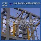连云港恒启机械 平衡梯 折叠活动梯 轻落跳板 鹤管专用梯