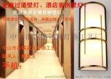 酒店壁燈,KTV會所壁燈,宴會廳壁燈,別墅壁燈,公寓壁燈