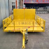牵引式小型压路机/小挖机拖挂车