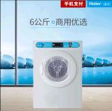 海尔SGDZ6-1U1 滚筒干衣机 烘干机 扫码干衣机 商用正品无线支付