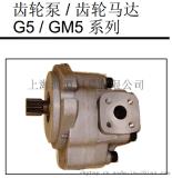 铝合金齿轮泵马达GM5-10-A15R-20-L