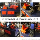 重庆管端成型机SG-60NC多工位金属管材缩管机