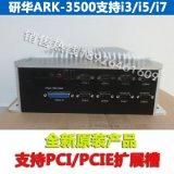 ARK-3500P研华ARK-3500F工控机