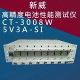 高精度电池性能测试仪BTS-5V3A