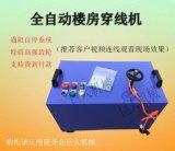 电动穿线器全自动电工穿线机墙体穿线机楼体暗线拉线机引线机遥控