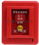 汉中海湾灭火、安康海湾气体灭火、GST-LD-8318紧急启停按钮