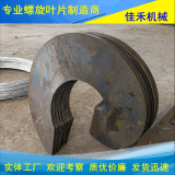 浙江厂家专业生产耐磨无轴螺旋绞龙叶片