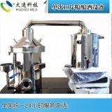 火速科技 kj-5型家用酿酒设备 小型白酒生产设备